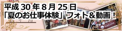 静岡県掛川市のスーパーサンゼン(三善)−お仕事体験