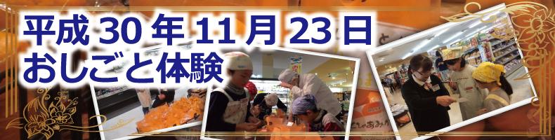 静岡県掛川市のスーパーサンゼン(三善)−おしごと体験