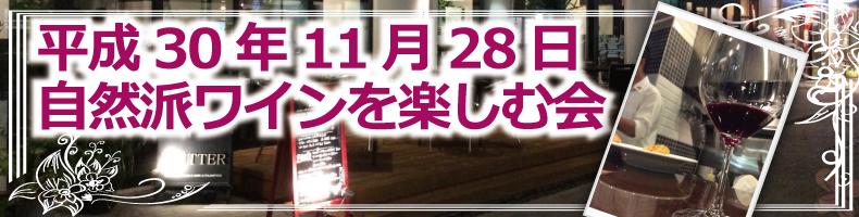 静岡県掛川市のスーパーサンゼン(三善)−自然派ワインを楽しむ会