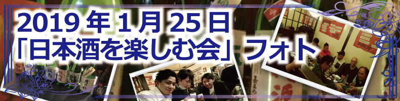 静岡県掛川市のスーパーサンゼン(三善)−日本酒を楽しむ会