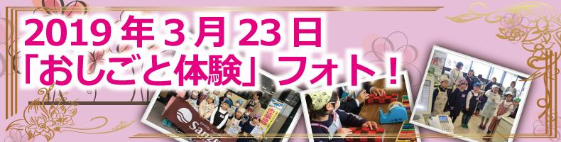 静岡県掛川市のスーパーサンゼン(三善)−2019年3月23日−おしごと体験