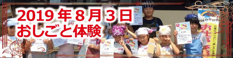 静岡県掛川市のスーパーサンゼン(三善)−2019年8月3日−おしごと体験