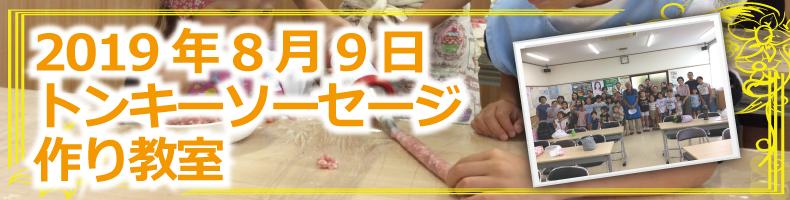 静岡県掛川市のスーパーサンゼン(三善)−2019年8月9日−トンキーソーセージ作り教室