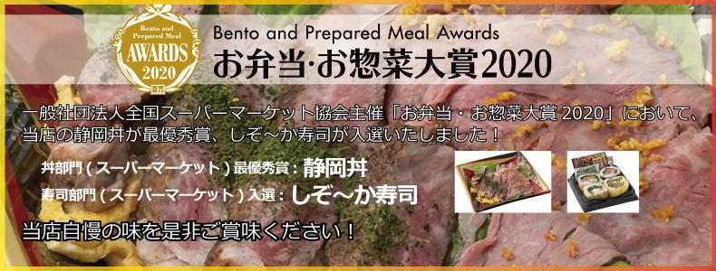 静岡県掛川市のスーパーサンゼン(三善)−お弁当・お惣菜大賞2020