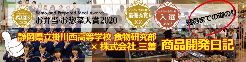 静岡県掛川市のスーパーサンゼン(三善)−お弁当・お惣菜大賞2020-2