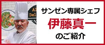 サンゼン専属シェフ伊藤真一 経歴|静岡県掛川市のスーパーサンゼン(三善)|安心安全な食品、無添加食品