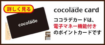 ココラデカード|静岡県掛川市のスーパーサンゼン(三善)|安心安全な食品、無添加食品