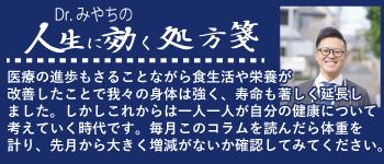 Dr.みやちの人生に効く処方箋|静岡県掛川市のスーパーサンゼン(三善)|安心安全な食品、無添加食品
