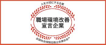 職場環境改善宣言企業|静岡県掛川市のスーパーサンゼン(三善)|安心安全な食品、無添加食品