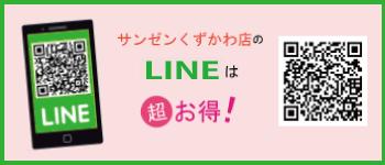 LINE|静岡県掛川市のスーパーサンゼン(三善)|安心安全な食品、無添加食品