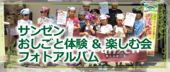 おしごと体験 & 楽しむ会|静岡県掛川市のスーパーサンゼン(三善)|安心安全な食品、無添加食品