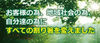 国産の割り箸になりました|静岡県掛川市のスーパーサンゼン(三善)|安心安全な食品、無添加食品