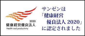 健康経営優良法人認定制度2020|静岡県掛川市のスーパーサンゼン(三善)|安心安全な食品、無添加食品