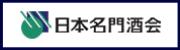 日本名門酒会|静岡県掛川市のスーパーサンゼン(三善)|非遺伝子組換え食品、お弁当・お惣菜