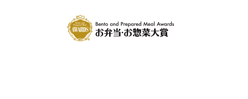 お弁当・ お惣菜大賞|静岡県掛川市のスーパーサンゼン(三善)|鮮魚・生肉・青果野菜