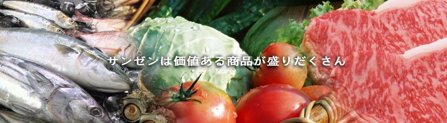 スーパーサンゼン(三善)-静岡県掛川市のスーパーマーケット −魚・肉・野菜、新鮮でこだわった地場産品を豊富に取り揃えています -メイン画像1