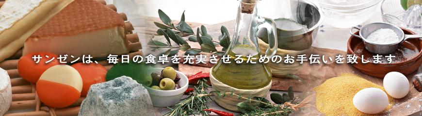 スーパーサンゼン(三善)-静岡県掛川市のスーパーマーケット −魚・肉・野菜、新鮮でこだわった地場産品を豊富に取り揃えています -メイン画像2