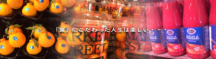 スーパーサンゼン(三善)-静岡県掛川市のスーパーマーケット −魚・肉・野菜、新鮮でこだわった地場産品を豊富に取り揃えています -メイン画像4