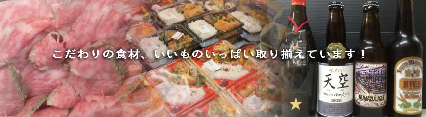 スーパーサンゼン(三善)-静岡県掛川市のスーパーマーケット −魚・肉・野菜、新鮮でこだわった地場産品を豊富に取り揃えています -メイン画像5