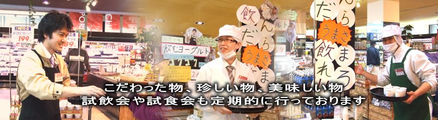 スーパーサンゼン(三善)-静岡県掛川市のスーパーマーケット −魚・肉・野菜、新鮮でこだわった地場産品を豊富に取り揃えています -メイン画像6