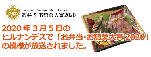 静岡県掛川市のスーパーサンゼン(三善)−お弁当・お惣菜大賞2020ヒルナンデス