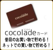 スーパーサンゼン(三善) -kokoradeカード