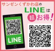 スーパーサンゼン(三善) -携帯サイト