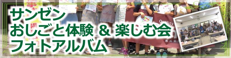 静岡県掛川市のスーパーサンゼン(三善)−おしごと体験 & 楽しむ会フォトアルバム