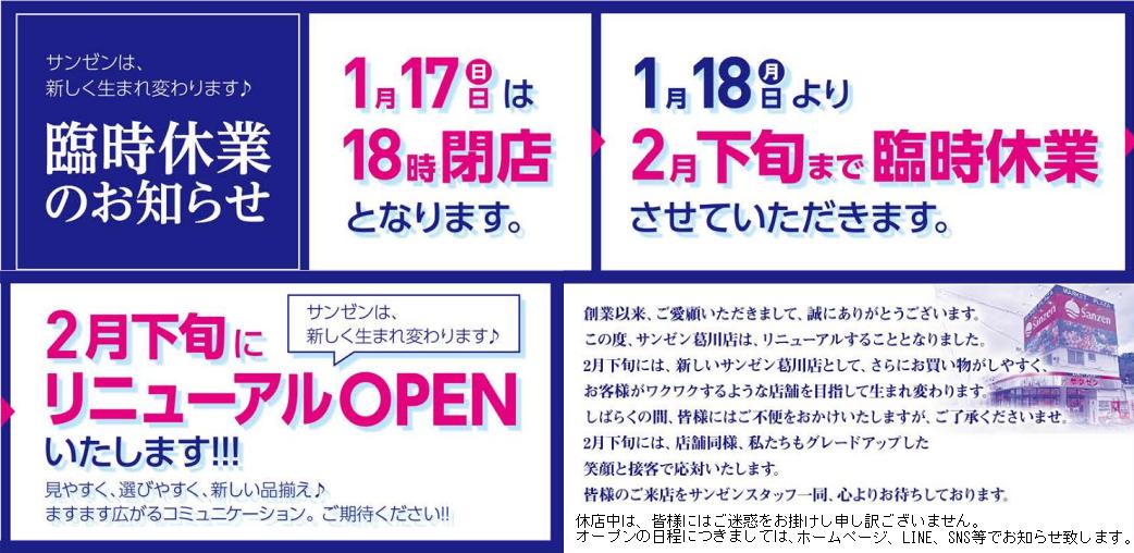 スーパーサンゼン(三善)リニューアル-静岡県掛川市のスーパーマーケット −魚・肉・野菜、新鮮でこだわった地場産品を豊富に取り揃えています