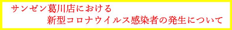 スーパーサンゼン(三善)コロナ-静岡県掛川市のスーパーマーケット −魚・肉・野菜、新鮮でこだわった地場産品を豊富に取り揃えています