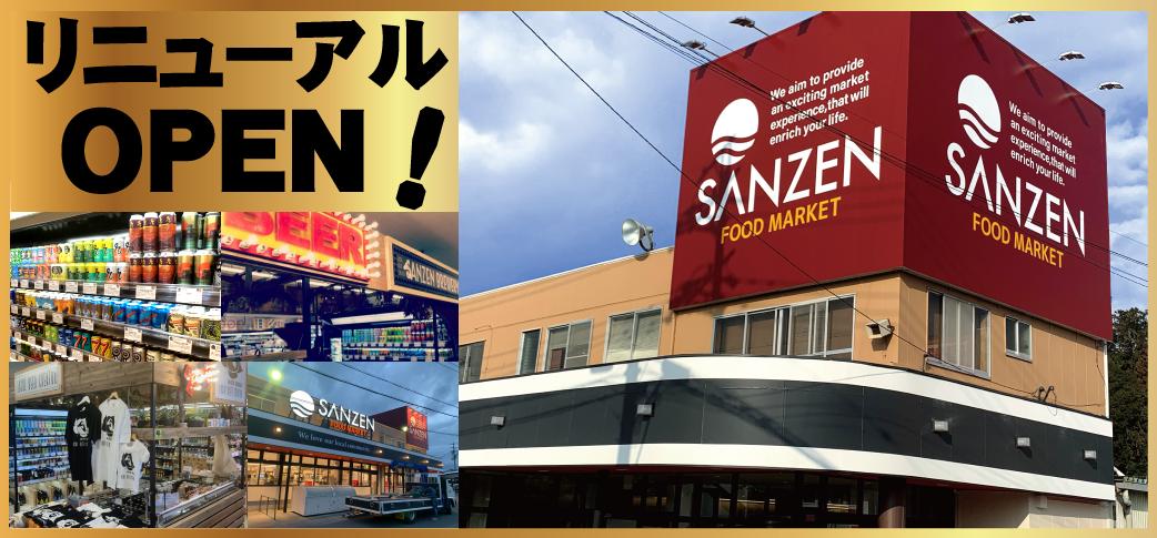 スーパーサンゼン(三善)リニューアル5-静岡県掛川市のスーパーマーケット −魚・肉・野菜、新鮮でこだわった地場産品を豊富に取り揃えています